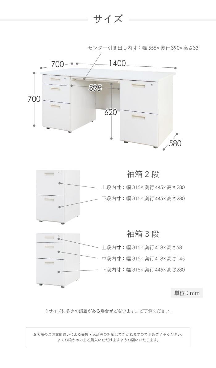 激安オフィスデスクのサイズ詳細 幅1400×奥行700×高さ700mm