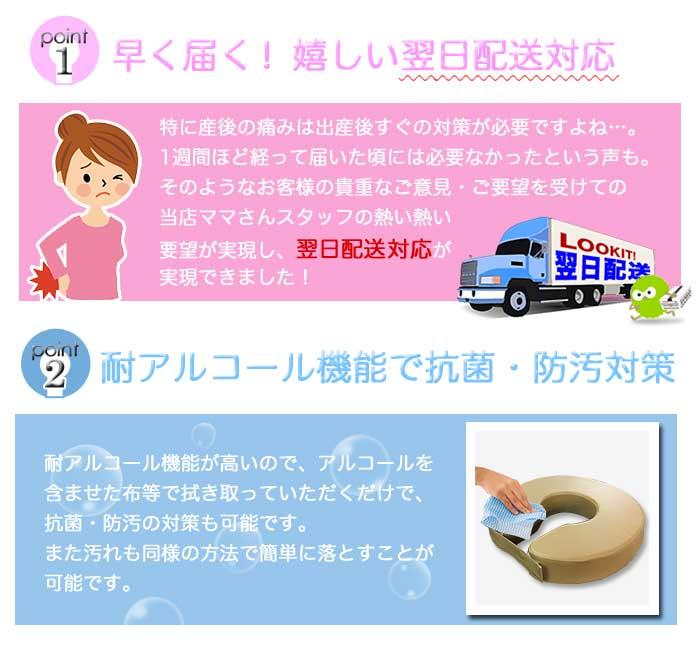 翌日配送可能で産後のママにいち早くお届けできる円座クッション