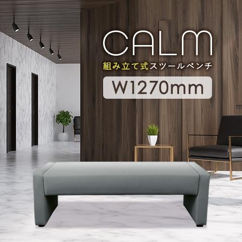 CALM スチールベンチ w1270mm