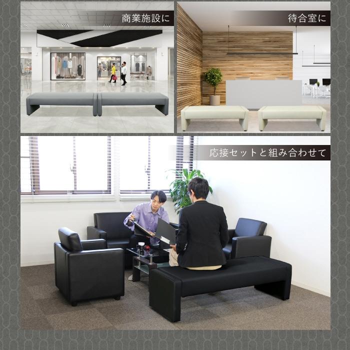 商業施設、待合室。応接セットと組み合わせても。