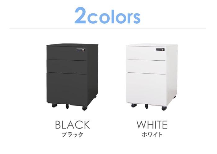ブラック・ホワイトの2カラーで多くのオフィスに合うおしゃれなサイドワゴン