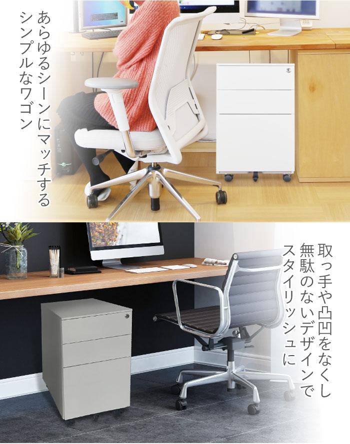 オフィス家具通販のルキット1番人気のサイドワゴンはどんなオフィスにもマッチするおしゃれなデザイン