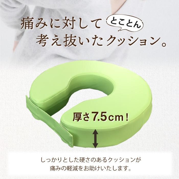 しっかりとした硬さのあるクッションが 痛みの軽減をお助けいたします