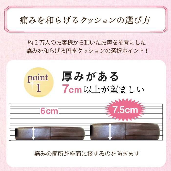 痛みを和らげるクッションの選び方7cm以上が望ましい