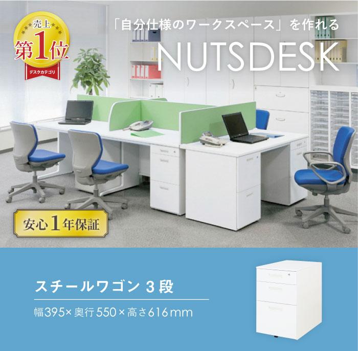 32通りの組み合わせから自分仕様のオフィスを作れるスチールデスクのサイズ詳細 幅1400×奥行700×高さ700mm
