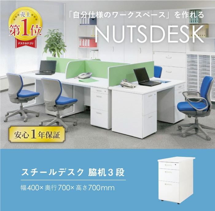 32通りの組み合わせから自分仕様のオフィスを作れるスチールデスクのサイズ詳細 幅400×奥行700×高さ700mm