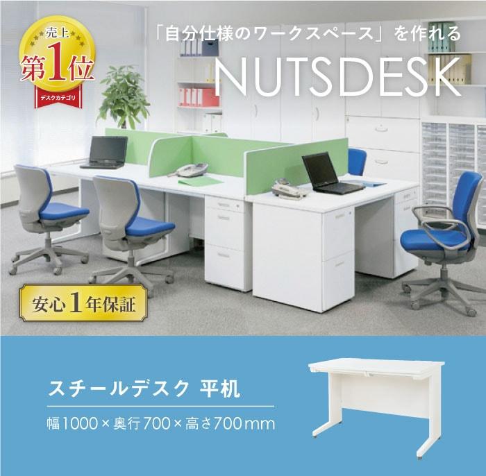 24通りの組み合わせから自分仕様のオフィスを作れるスチールデスクのサイズ詳細 平机 幅1000×奥行700×高さ700mm
