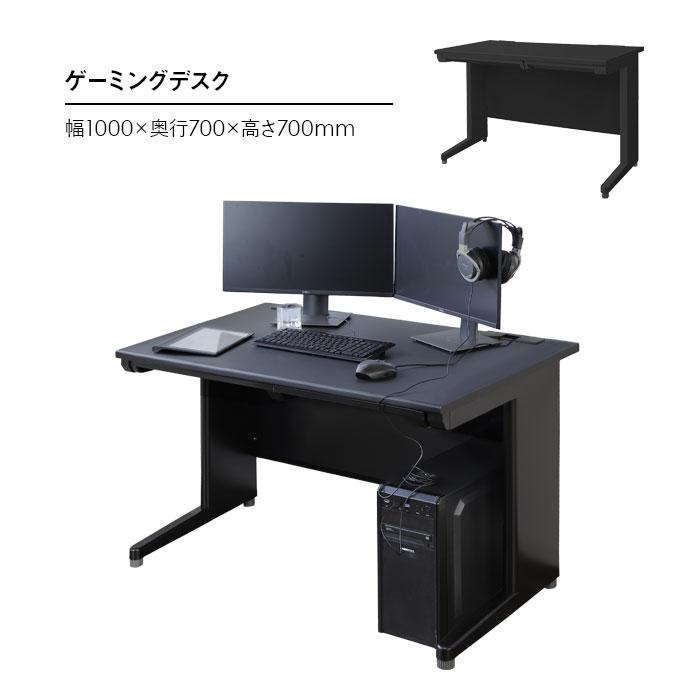 ゲーミングデスクのサイズ詳細 幅1200×奥行700×高さ700mm
