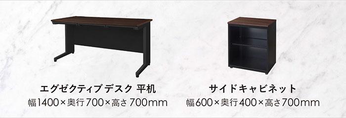 エグゼクティブデスクのサイズ詳細 幅1400×奥行700×高さ700mm