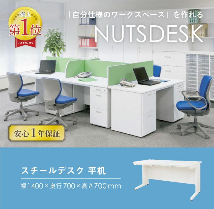 24通りの組み合わせから自分仕様のオフィスを作れるスチールデスクのサイズ詳細 平机 幅1400×奥行700×高さ700mm