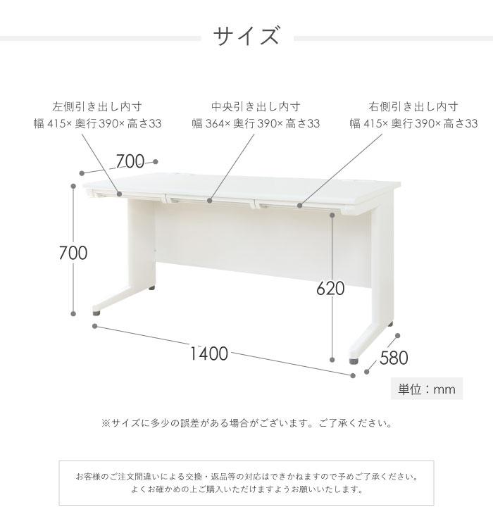 平机のサイズ詳細 幅1400×奥行700×高さ700mm