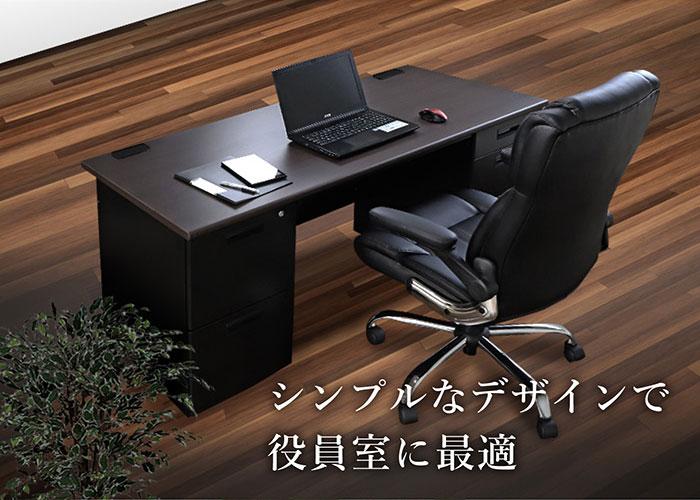 シンプルなデザインで役員室に最適