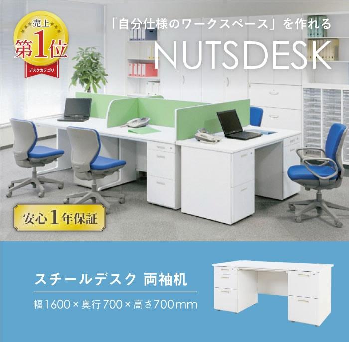自分仕様のオフィスを作れるスチールデスクのサイズ詳細 幅1600×奥行700×高さ700mm