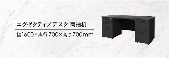 エグゼクティブデスクのサイズ詳細 幅1600×奥行700×高さ700mm