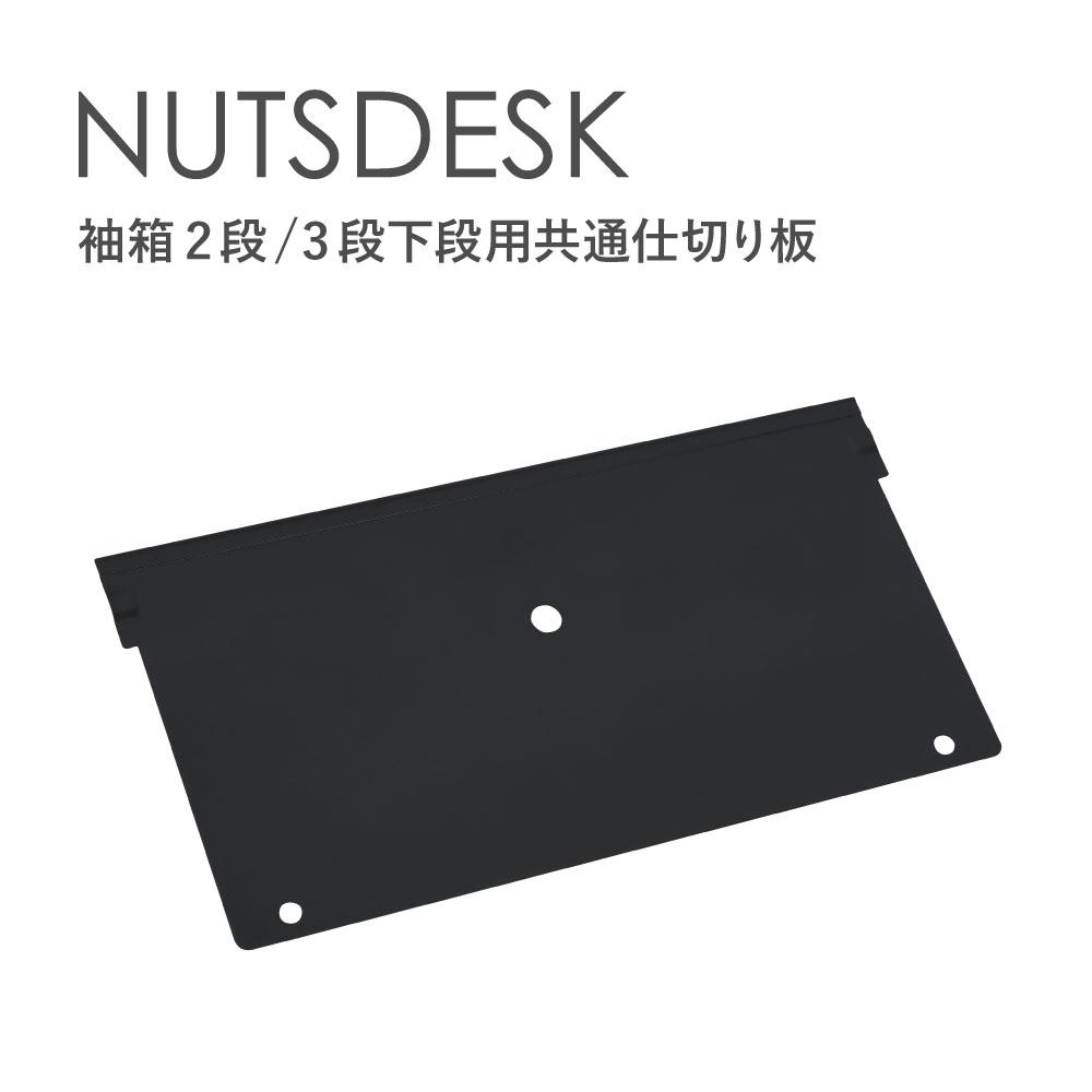 収納に便利なナッツデスク専用の仕切り板です