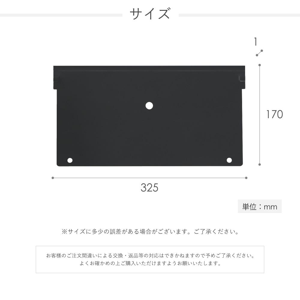 外寸:幅325X高さ170mm 厚み1mm