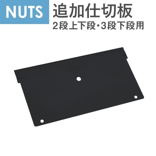 袖箱2段/3段下段用共通仕切り板(ナッツ)