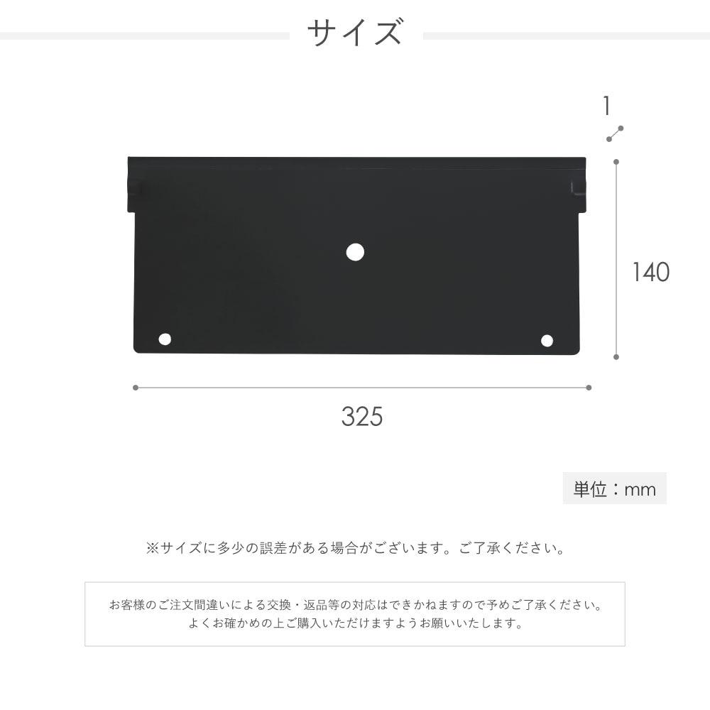 外寸:幅325X高さ140mm 厚み1mm
