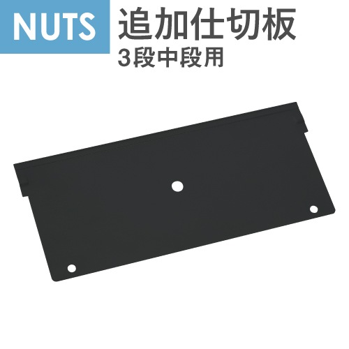 袖箱3段中段用仕切り板(ナッツ)