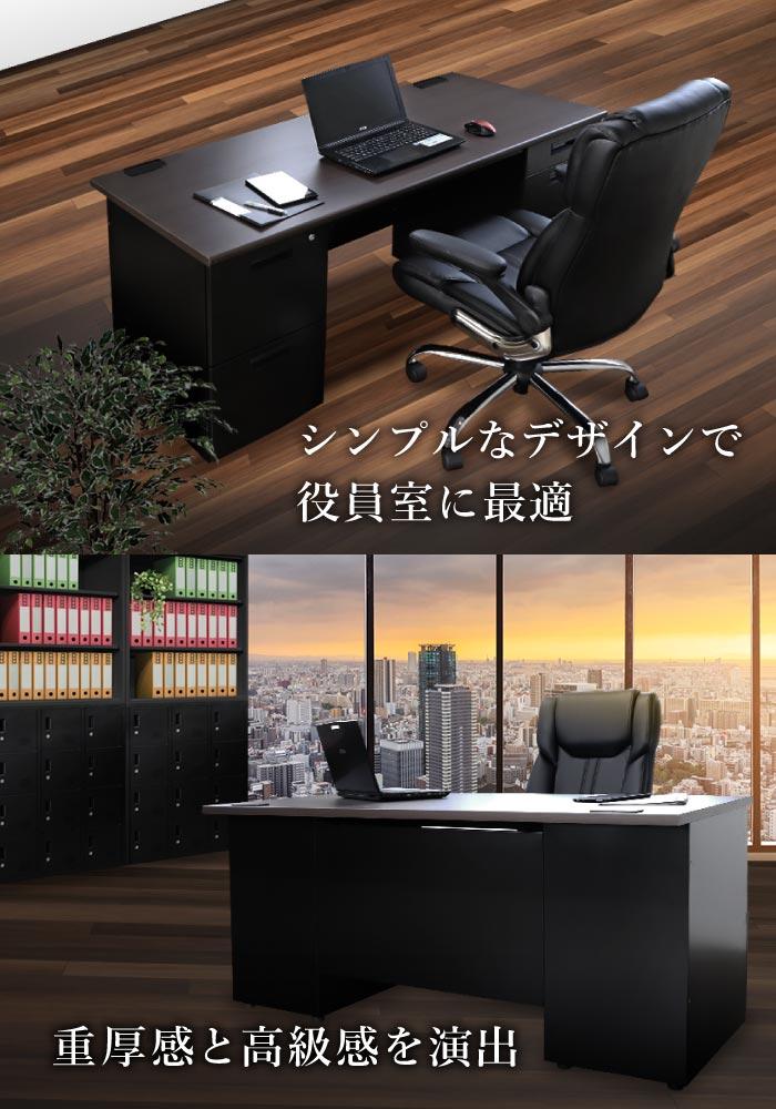 シンプルなデザインで役員室に最適、重厚感と高級感を演出