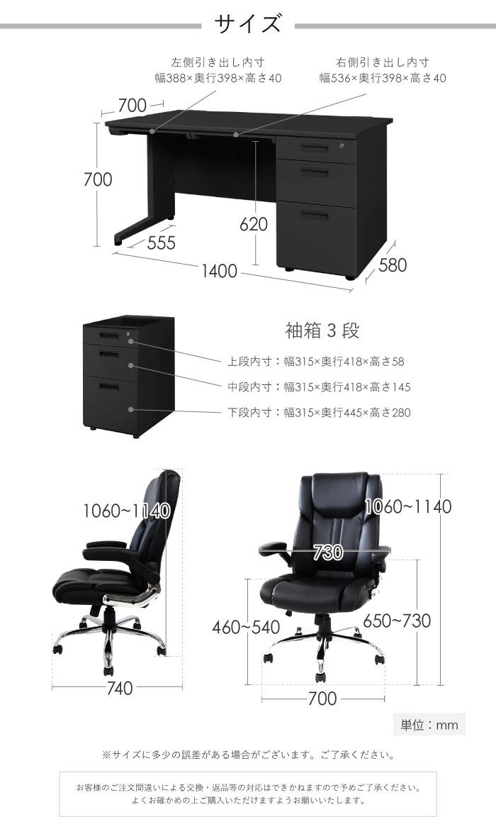 エグゼクティブデスクのサイズ 幅1400×奥行700×高さ700mm、エグゼクティブチェアのサイズ幅700×奥行700×高さ1060~1140mm