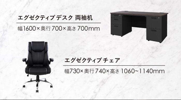 エグゼクティブデスクのサイズ 幅1600×奥行700×高さ700mm、エグゼクティブチェアのサイズ幅700×奥行700×高さ1060~1140mm