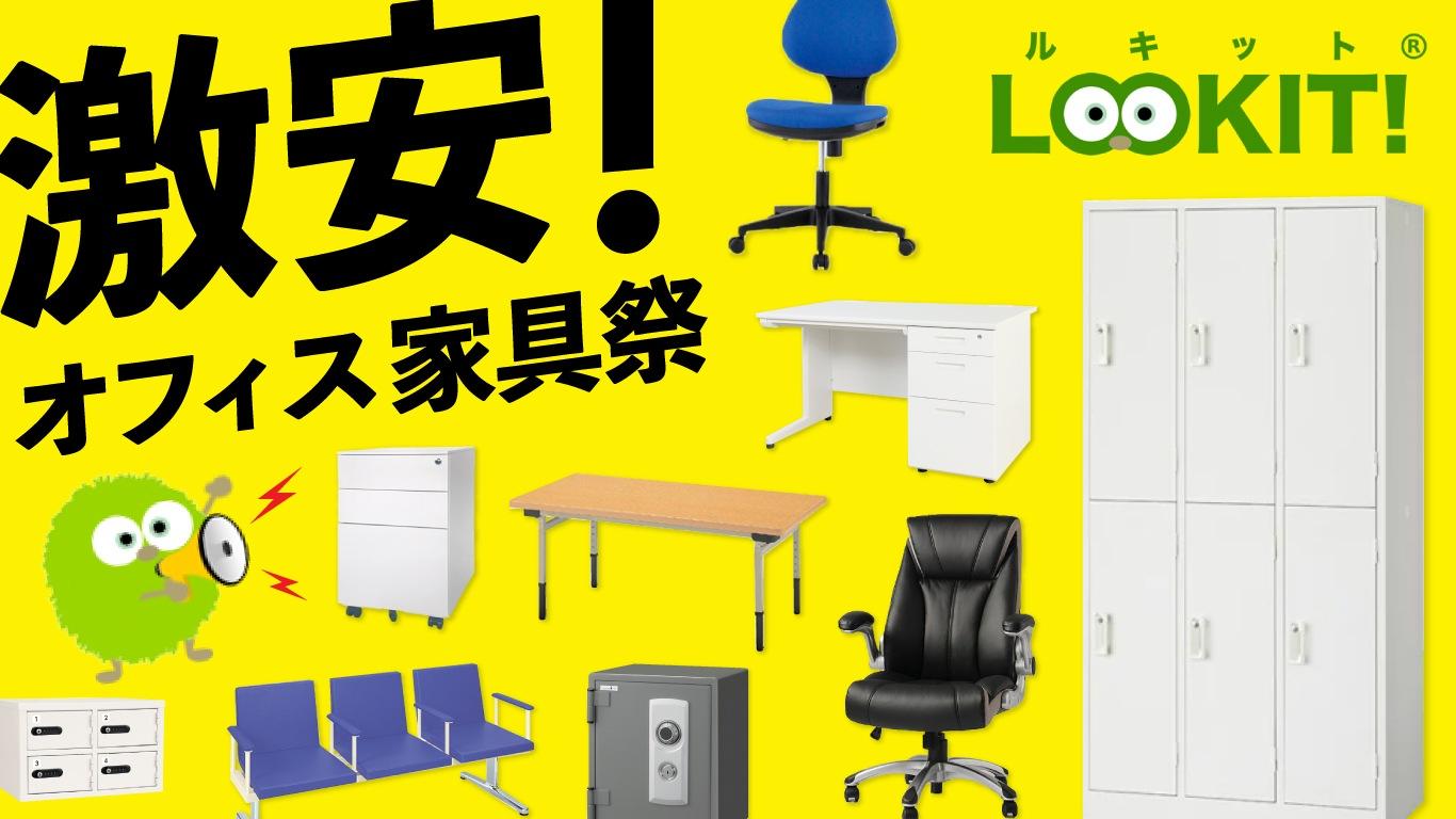LOOKIT!激安オフィス家具祭り