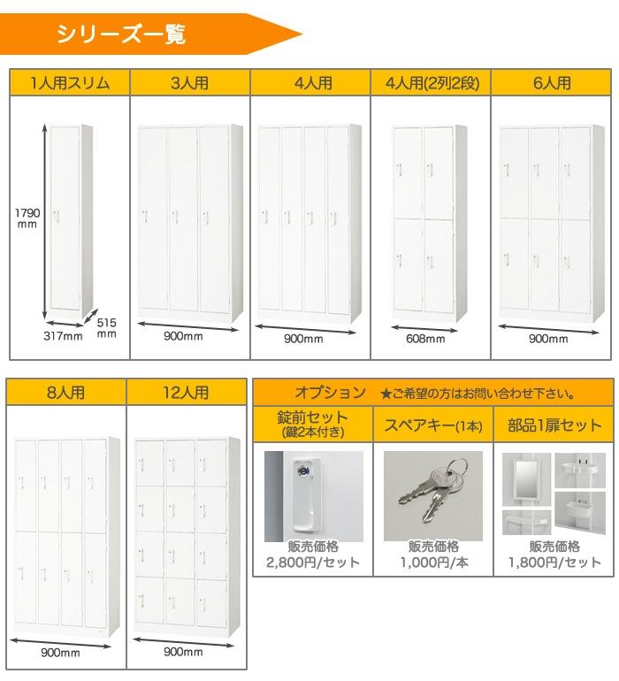 6人用ホワイトロッカー (鍵付き) AKL-W6