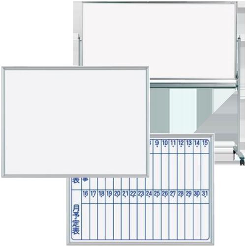 大人気のホーロー製で日本製のため多くのオフィスで最適なホワイトボード、壁掛けや脚付、無地と予定表など選びやすい