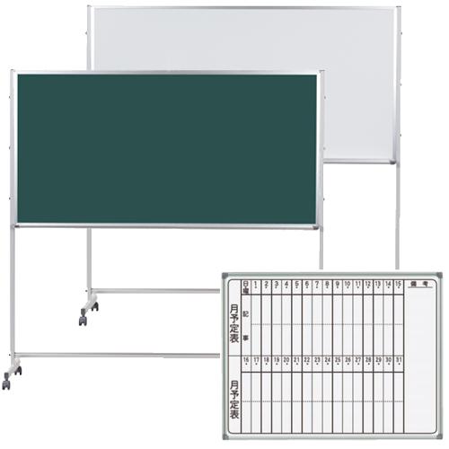 オフィス家具通販のルキットで人気の脚付タイプの黒板や無地ホワイトボードと壁掛けスケジュールホワイトボード
