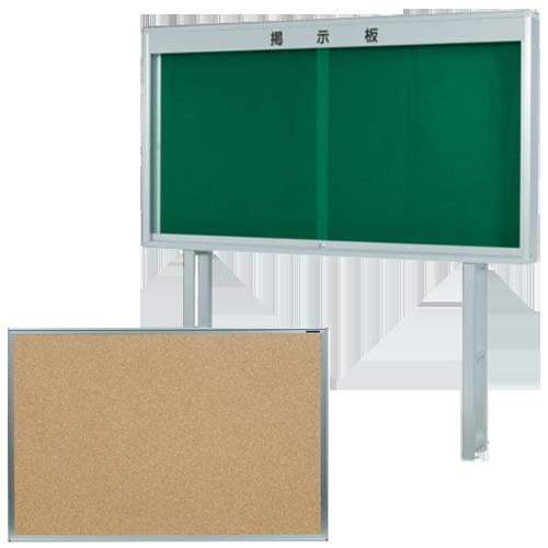 店舗やオフィスや施設のエントランスに最適な屋外と屋内のタイプもある激安掲示板