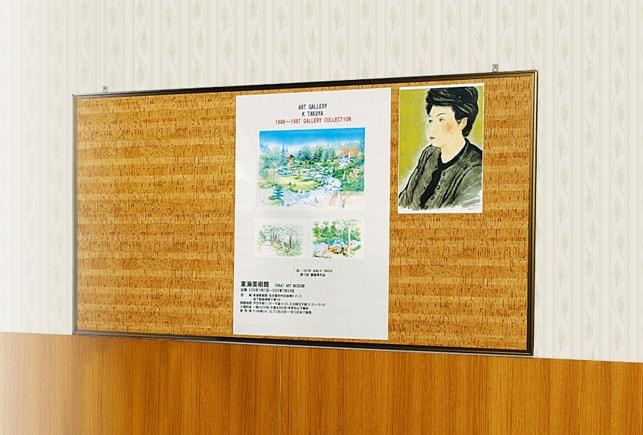 施設での掲示板の使用イメージ