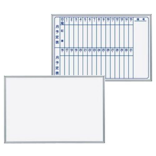 ホーロー製で傷がつきにくく無地や予定表など選ぶことができる激安壁掛けホワイトボード