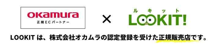 オフィス家具のLOOKITは株式会社オカムラの認証登録を受けた正規販売店です。