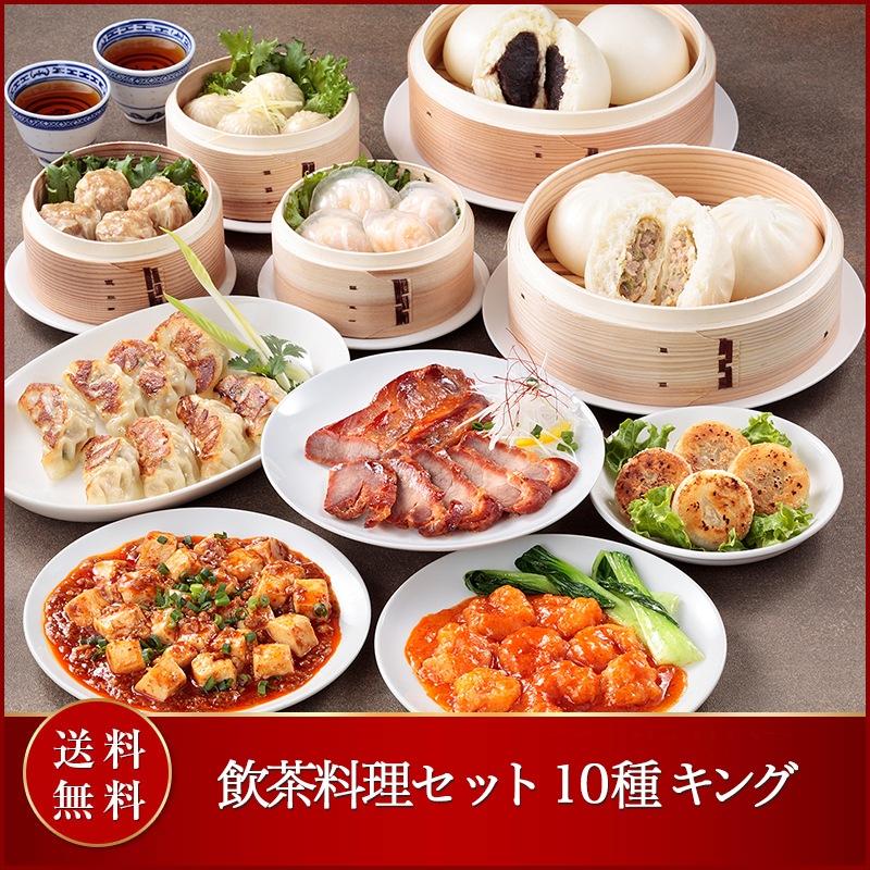キング(飲茶料理セット10種)