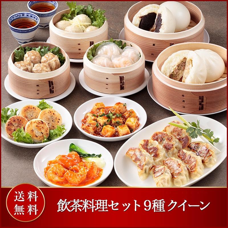 クイーン(飲茶料理セット9種)