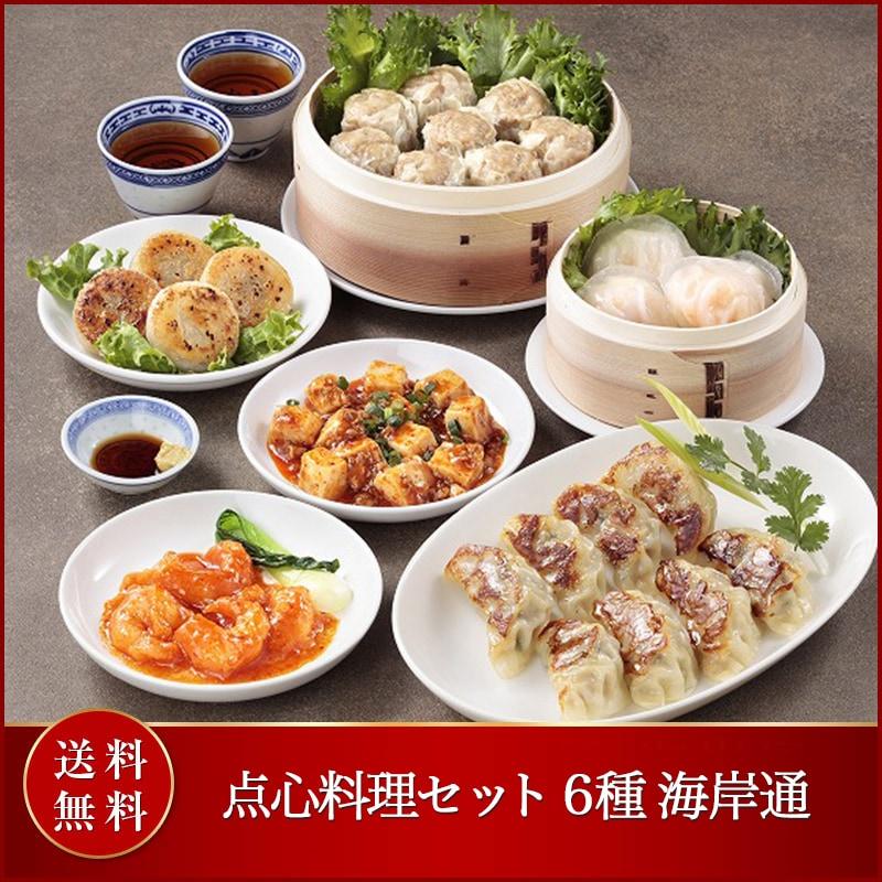 海岸通(点心料理セット6種)
