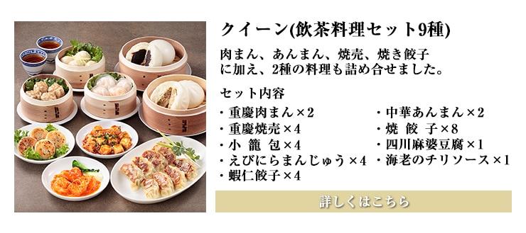 クイーン(飲茶料理セット9種)セット内容