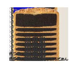 黒麻餡(くろまあん)香り高い黒ゴマを豆沙あん=黒あんに練り込んだあん