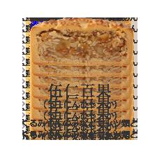 伍仁百果(うーにんひゃっか)くるみや木のみなどナッツ類とドライフルーツで作ったあん