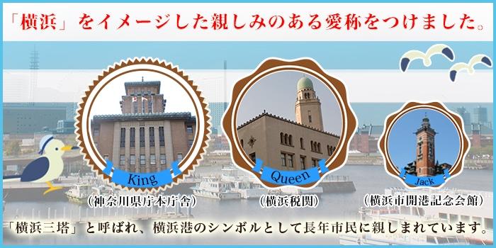 「横浜」をイメージした親しみのある愛称をつけました。
