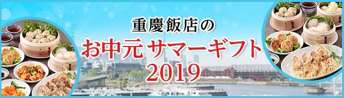 お中元サマーギフト2019