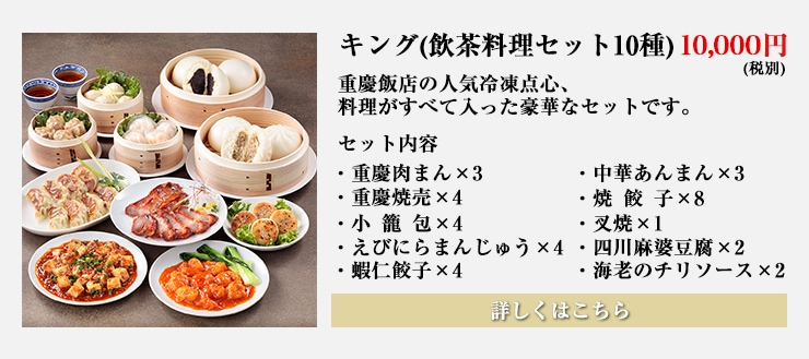 キング(飲茶料理セット10種)セット内容
