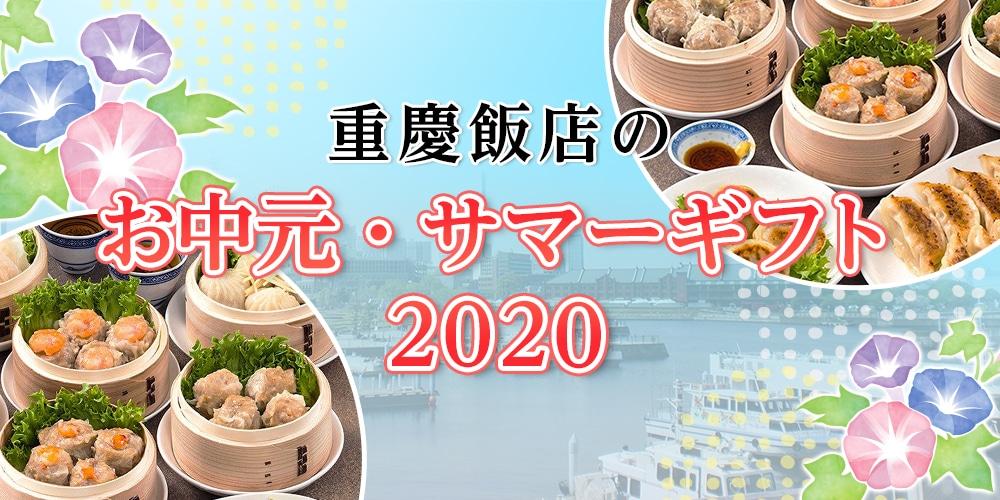 お中元サマーギフト2020