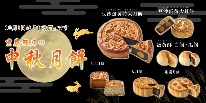 重慶飯店の中秋月餅