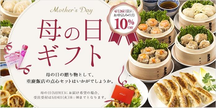 母の日ギフト 母の日の贈り物として、重慶飯店の点心セットはいかがでしょうか。