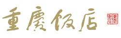 重慶飯店公式オンラインショップ