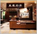 重慶厨房 コレド室町2店