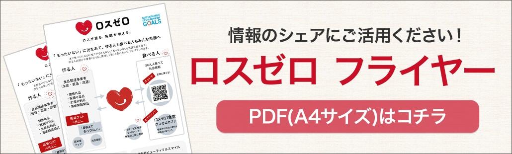 PDFバナー