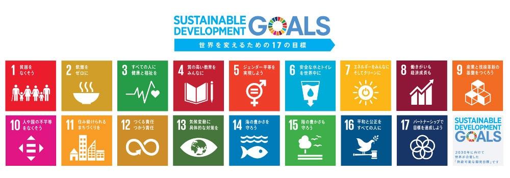 SDGsスペシャルコラボ
